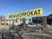 Качественный металлопрокат Алматы